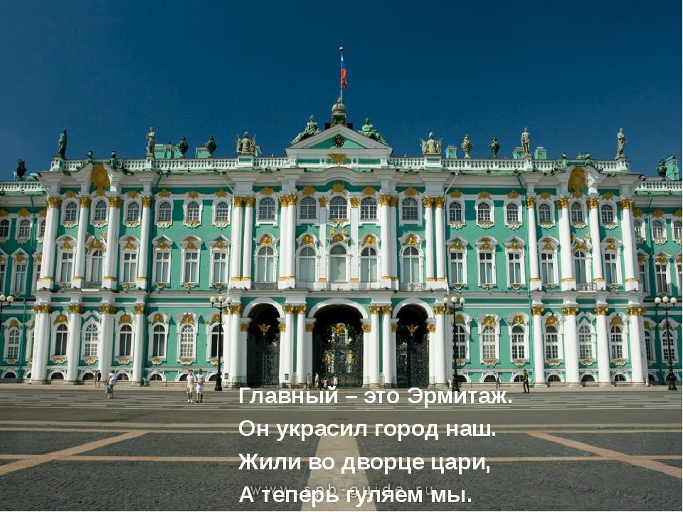 Главный – это Эрмитаж. Он украсил город наш. Жили во дворце цари, А теперь г...
