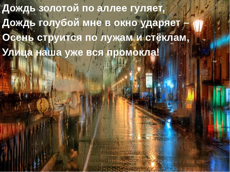 Дождь золотой по аллее гуляет, Дождь голубой мне в окно ударяет – Осень струи...