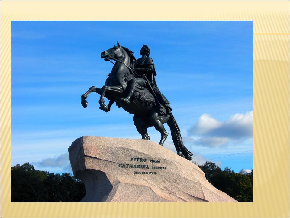 На коне сидит герой, Он красивый, молодой. Это – память в честь Петра, Много...