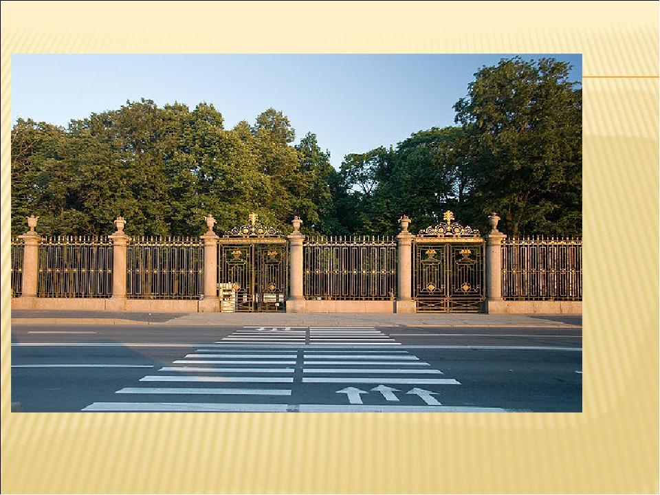 Есть в Петербурге чудо – сад Украшен кружевом оград Дворец в нём есть царя...