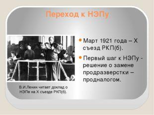 Переход к НЭПу Март 1921 года – X съезд РКП(б). Первый шаг к НЭПу - решение о