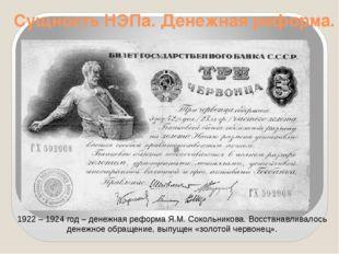 Сущность НЭПа. Денежная реформа. 1922 – 1924 год – денежная реформа Я.М. Соко