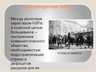 Противоречия НЭПа Между рыночным характером НЭПа и конечной целью большевиков
