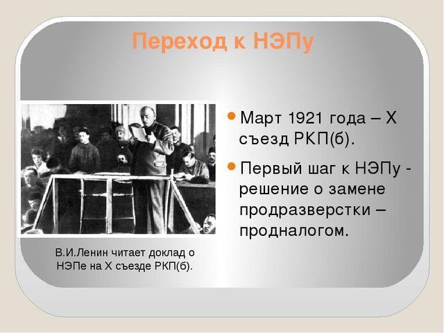 Переход к НЭПу Март 1921 года – X съезд РКП(б). Первый шаг к НЭПу - решение о...