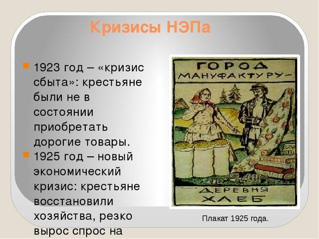 Кризисы НЭПа 1923 год – «кризис сбыта»: крестьяне были не в состоянии приобре...