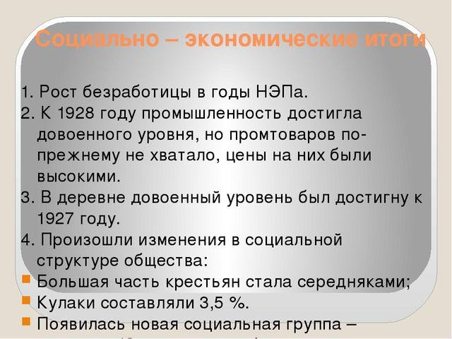 Социально – экономические итоги 1. Рост безработицы в годы НЭПа. 2. К 1928 го...