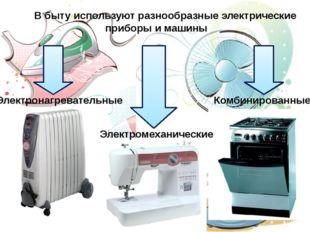 В быту используют разнообразные электрические приборы и машины Электронагрева
