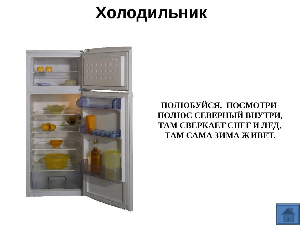 Холодильник ПОЛЮБУЙСЯ, ПОСМОТРИ- ПОЛЮС СЕВЕРНЫЙ ВНУТРИ, ТАМ СВЕРКАЕТ СНЕГ И Л...