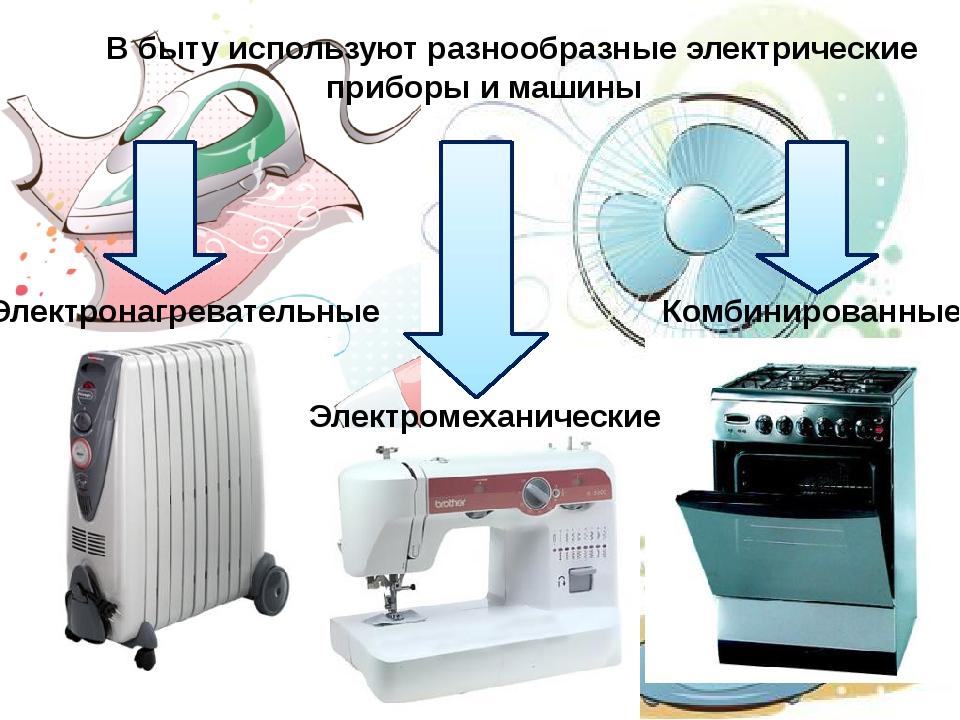 В быту используют разнообразные электрические приборы и машины Электронагрева...