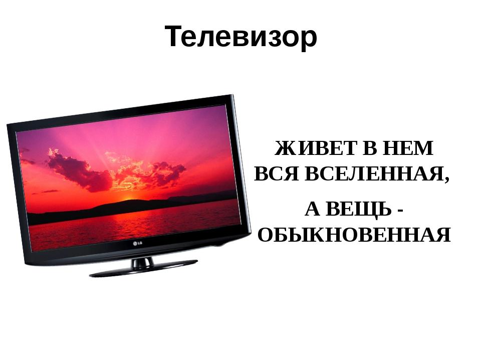 Телевизор ЖИВЕТ В НЕМ ВСЯ ВСЕЛЕННАЯ, А ВЕЩЬ - ОБЫКНОВЕННАЯ