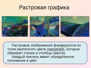 Растровая графика Растровые изображения формируются из точек различного цвет