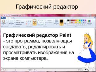 Графический редактор ГрафическийредакторPaint -этопрограмма, позволяющая