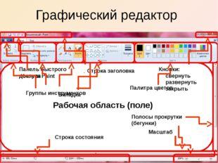Графический редактор Строка заголовка Панель быстрого доступа Кнопка Paint Кн