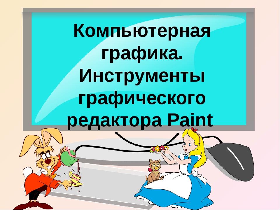 Компьютерная графика. Инструменты графического редактора Paint