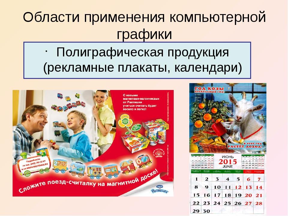 Области применения компьютерной графики Полиграфическая продукция (рекламные...