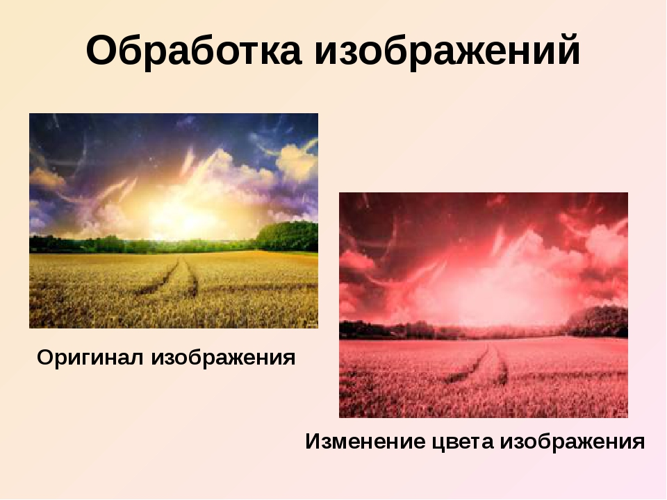 Обработка изображений Оригинал изображения Изменение цвета изображения