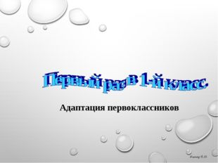 Адаптация первоклассников Яненко Е.Д. Бильгильдеева Т.Ю. МБУ г. Костромы «Гор