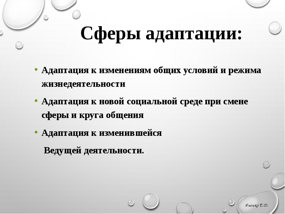 Сферы адаптации: Адаптация к изменениям общих условий и режима жизнедеятельно...