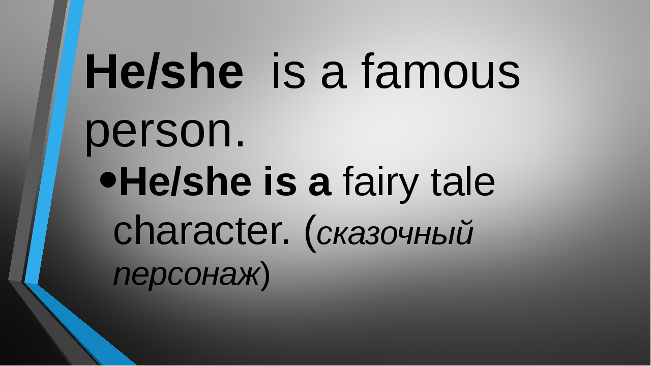 He/she is a famous person. He/she is a fairy tale character. (сказочный персо...