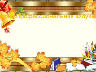 игра «Профессиональная азбука»