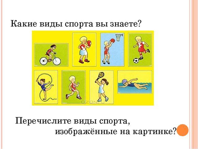 Какие виды спорта вы знаете? Перечислите виды спорта, изображённые на карти...