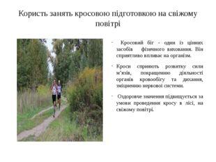 Користь занять кросовою підготовкою на свіжому повітрі Кросовий біг - один із