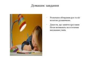 Домашнє завдання Розпочати обтирання рук та ніг вологою рукавичкою. Довести,
