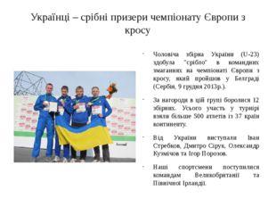 Українці – срібні призери чемпіонату Європи з кросу Чоловіча збірна України (