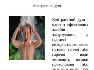Контрастний душ Контрастний душ - один з ефективних засобів загартування, у п