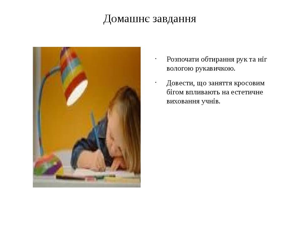Домашнє завдання Розпочати обтирання рук та ніг вологою рукавичкою. Довести,...