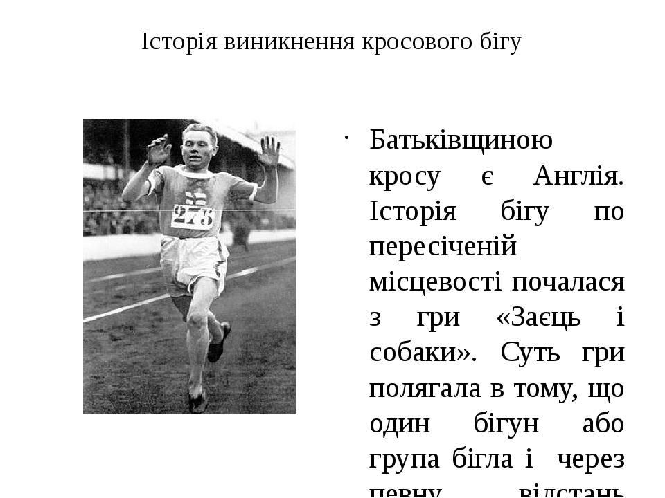 Історія виникнення кросового бігу Батьківщиною кросу є Англія. Історія бігу п...