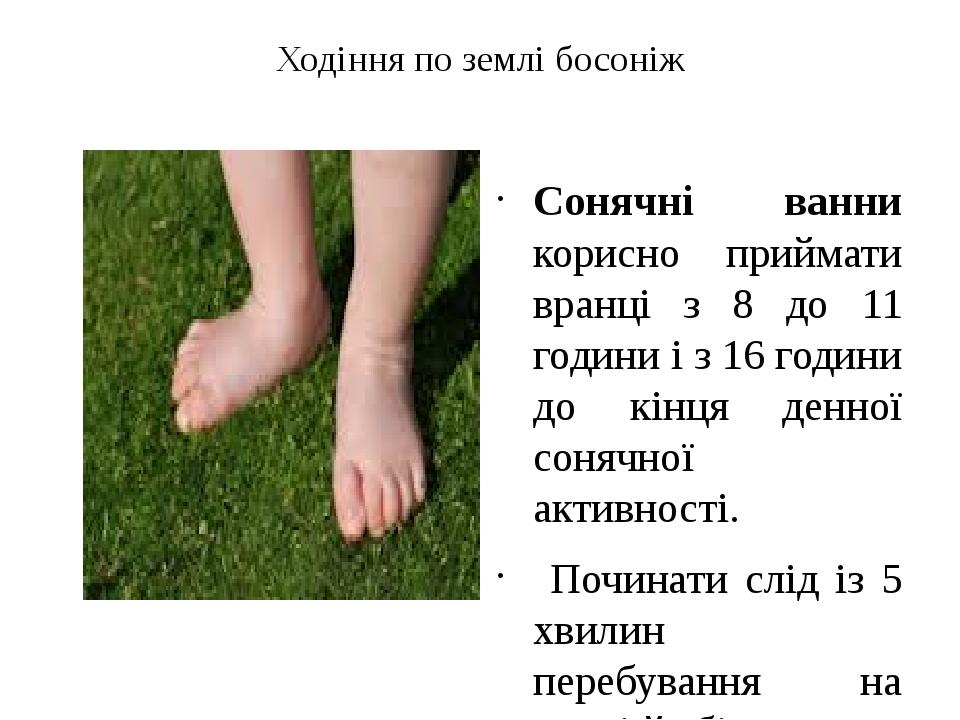 Ходіння по землі босоніж Сонячні ванни корисно приймати вранці з 8 до 11 годи...