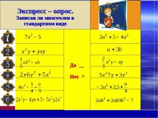Экспресс – опрос. Записан ли многочлен в стандартном виде    Да __ Нет