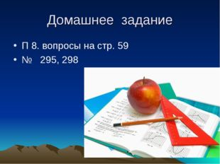 Домашнее задание П 8. вопросы на стр. 59 № 295, 298
