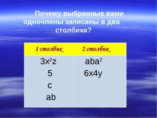 Почему выбранные вами одночлены записаны в два столбика? 1 столбик 2 столби