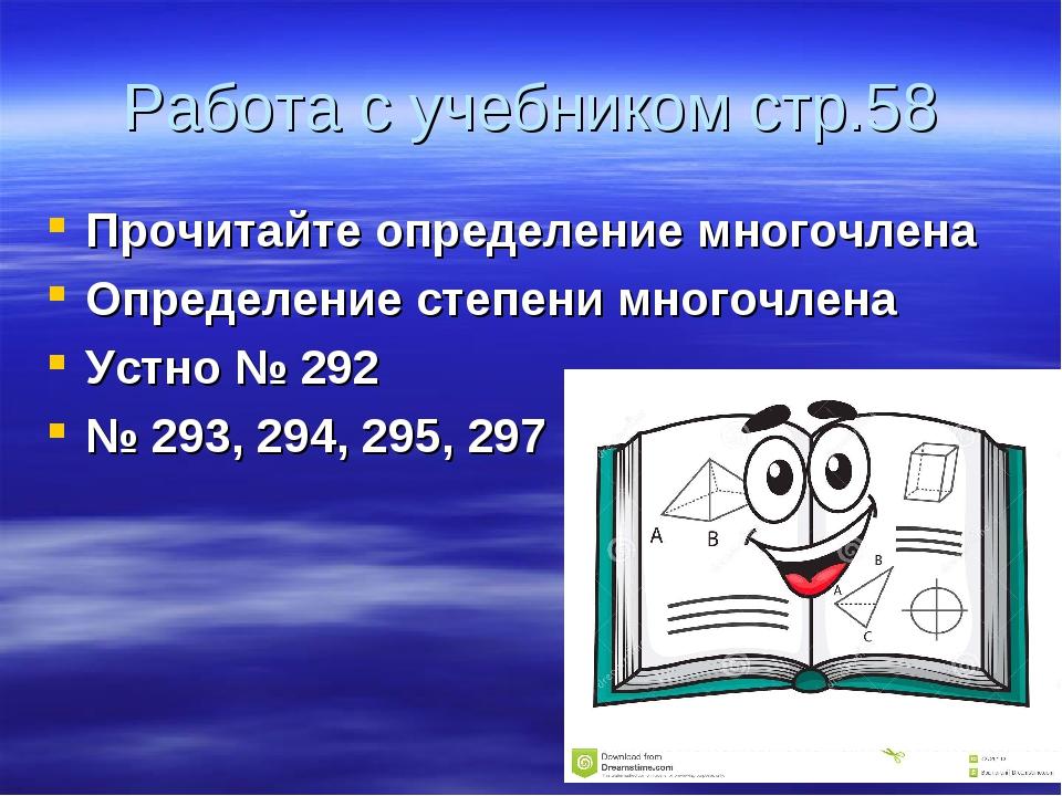 Работа с учебником стр.58 Прочитайте определение многочлена Определение степе...