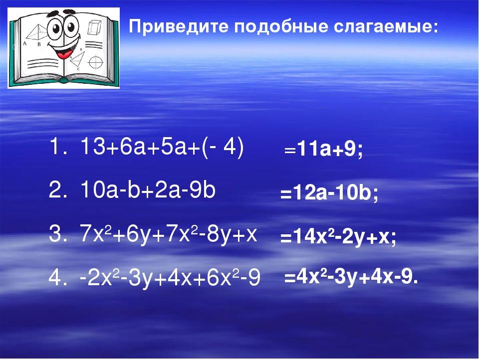 13+6a+5a+(- 4) 10a-b+2a-9b 7x2+6y+7x2-8y+x -2x2-3y+4x+6x2-9 =11a+9; =12a-10b...