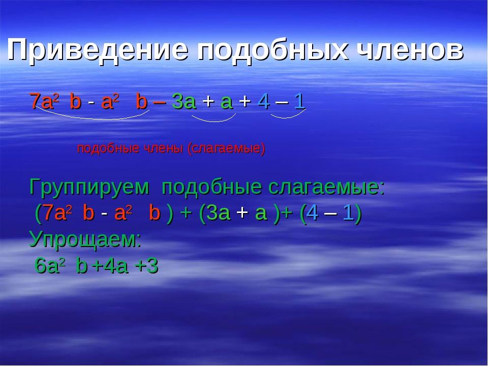 Приведение подобных членов 7а2 b - a2 b – 3a + a + 4 – 1 подобные члены (слаг...