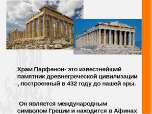 Храм Парфенон- это известнейший памятник древнегреческой цивилизации , постр