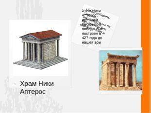 Храм Ники Аптерос Храм Ники Аптерос , или храм бескрылой победы был построен