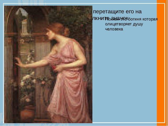 Психея-это богиня которая олицетворяет душу человека Заголовок слайда