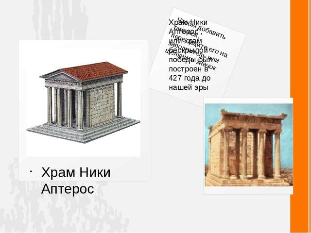 Храм Ники Аптерос Храм Ники Аптерос , или храм бескрылой победы был построен...