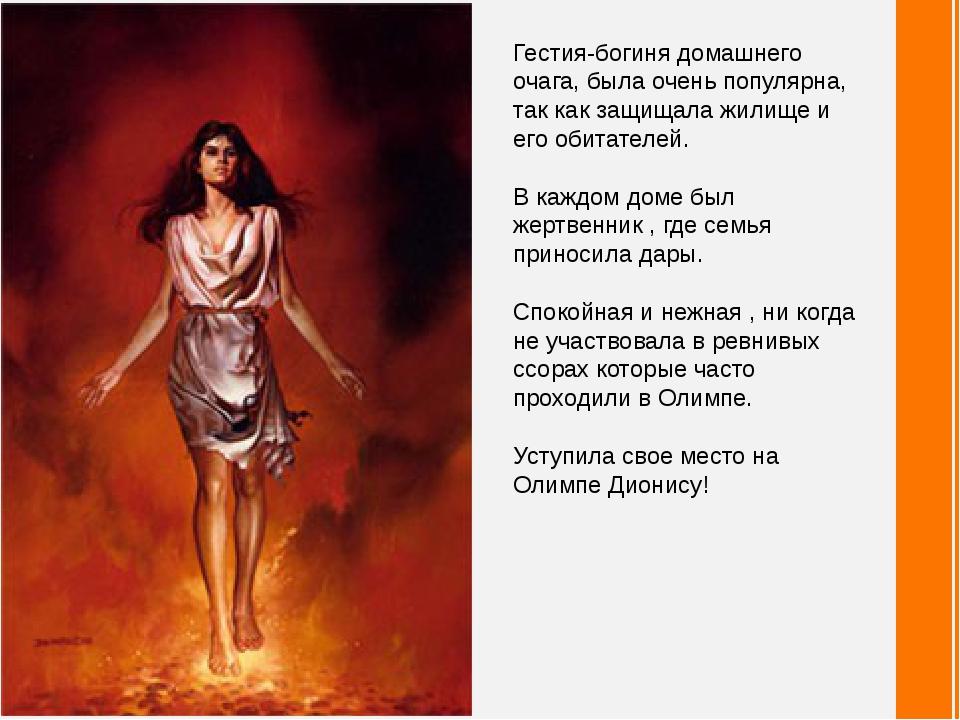 Гестия-богиня домашнего очага, была очень популярна, так как защищала жилище...