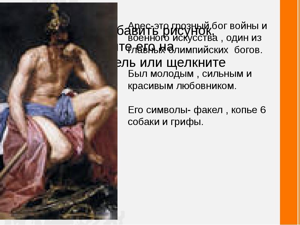 Арес-это грозный бог войны и военного искусства , один из главных олимпийских...
