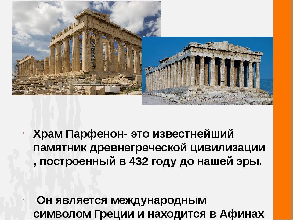 Храм Парфенон- это известнейший памятник древнегреческой цивилизации , постр...