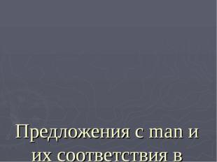 Предложения с man и их соответствия в русском языке