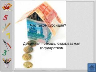 От дома до школы можно доехать на автобусе. Билет стоит 24 рубля. Хватит ли у