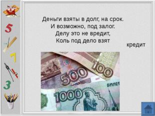 Деньги взяты в долг, на срок. И возможно, под залог. Делу это не вредит, Коль
