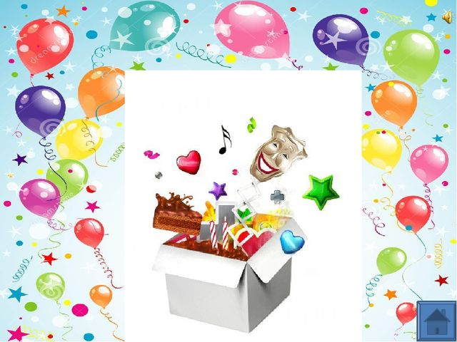 Подруга пригласила на день рождения. У тебя 300 рублей. Собери подарок из пре...