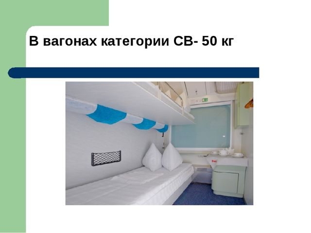 В вагонах категории СВ- 50 кг